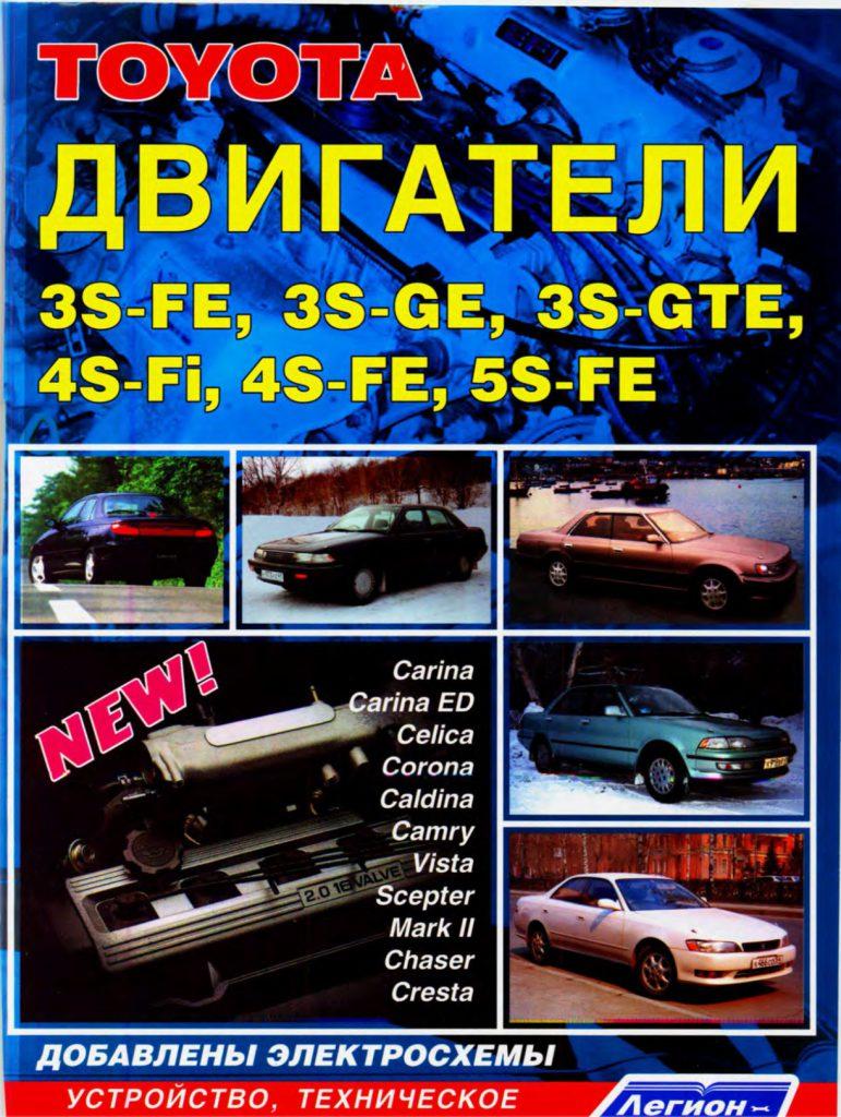 3S-ge_1996