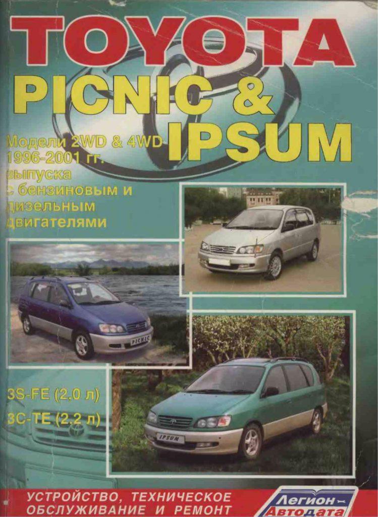 ToyotaPicnicIpsum
