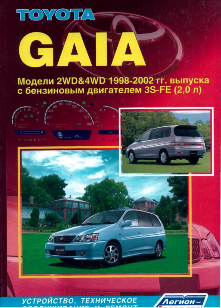 Toyota_GAIA