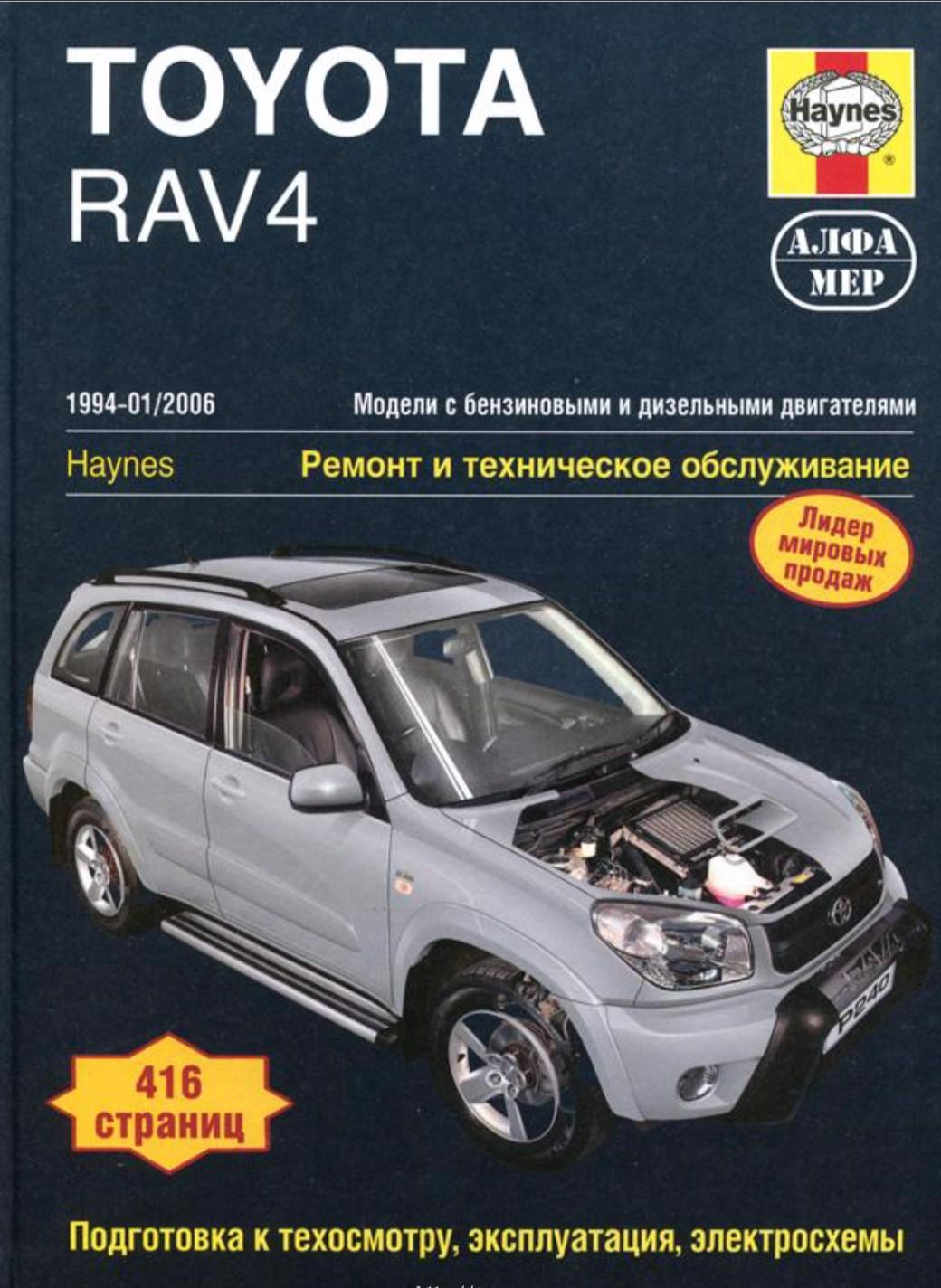 rav4_alfamer
