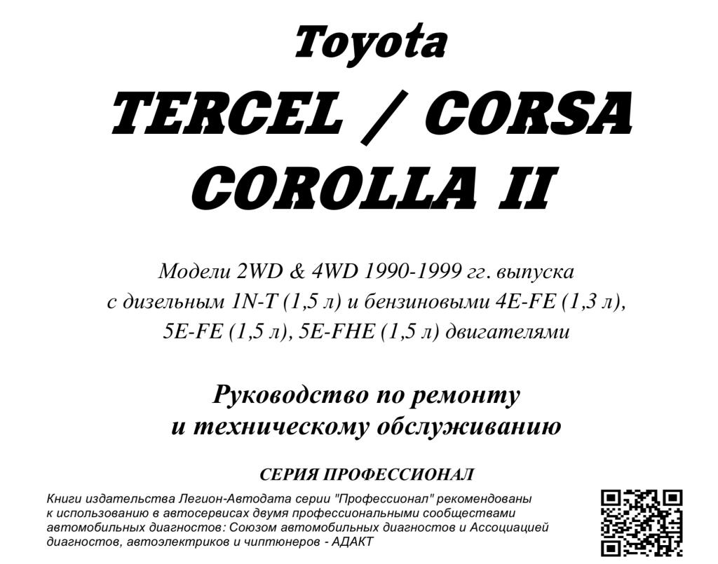 tercel_1990-1999