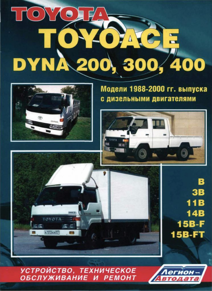 toyoace1988-2000